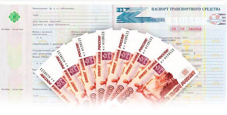 Получение птс из залога займы под птс в москве Остафьевская улица