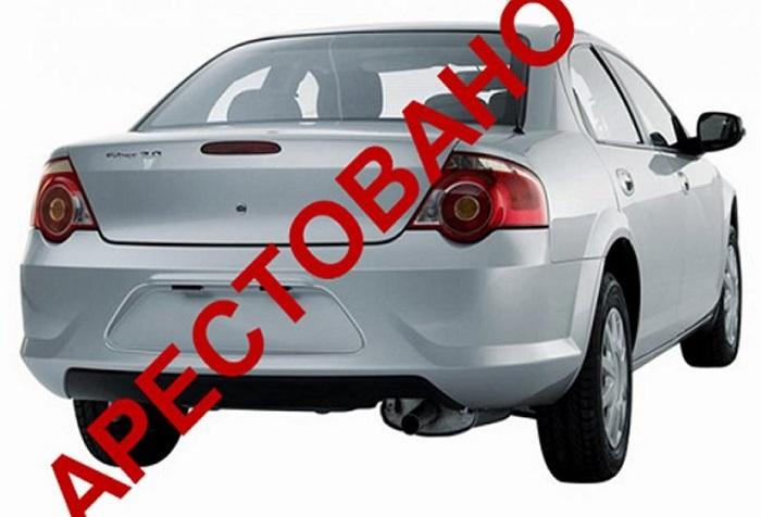 Арест залогового автомобиля производят судебные приставы по решению суда