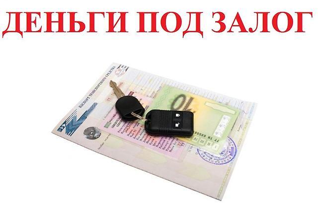 Выбор финансовой организации, где лучше получить деньги под залог документов