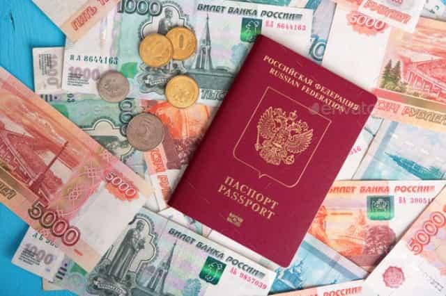 Паспорт гражданина РФ с постоянной или временной регистрацией – важное условие получения денег под залог в банке