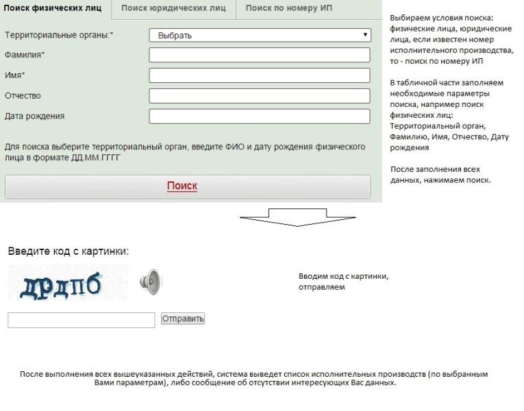Проверка владельца авто через сайт судебных приставов
