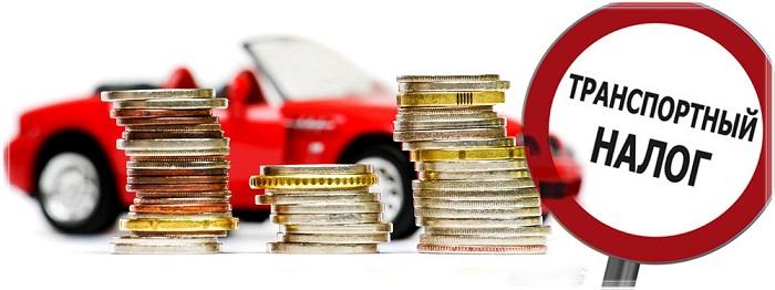 Возвратный лизинг автомобиля освобождает физлицо от уплаты налога на транспорт