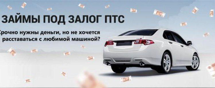 Кредит на машину под залог птс займы под птс в москве Горловская 2-я улица