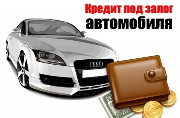 Кредитные средства под залог автомобиля