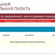 Официальный сайт реестра залоговых авто